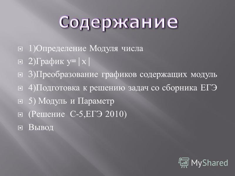 1) Определение Модуля числа 2) График у =|x| 3) Преобразование графиков содержащих модуль 4) Подготовка к решению задач со сборника ЕГЭ 5) Модуль и Параметр ( Решение С -5, ЕГЭ 2010) Вывод