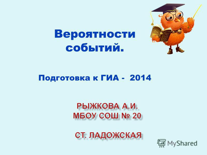 Вероятности событий. Подготовка к ГИА - 2014