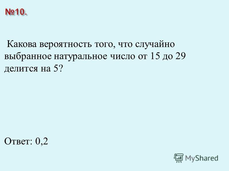 Какова вероятность того, что случайно выбранное натуральное число от 15 до 29 делится на 5? Ответ : 0,2