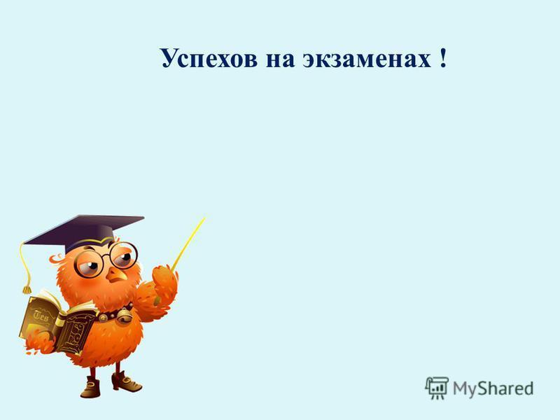 Успехов на экзаменах !