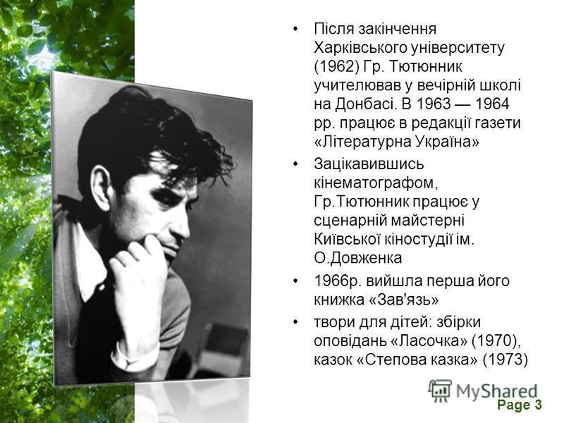 Free Powerpoint Templates Page 2 Григір Михайлович Тютюнник Григір Михайлович Тютюнник народився 5 грудня 1931р. в с. Шилівка на Полтавщині. Після визволення України від фашистської навали Тютюнник закінчив п'ятий клас сільської школи і вступив до ре