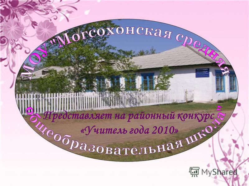 БАТОМУНКУЕВУ ТУЯНУ ШИРАПНИМБУЕВНУ Представляет на районный конкурс «Учитель года 2010»