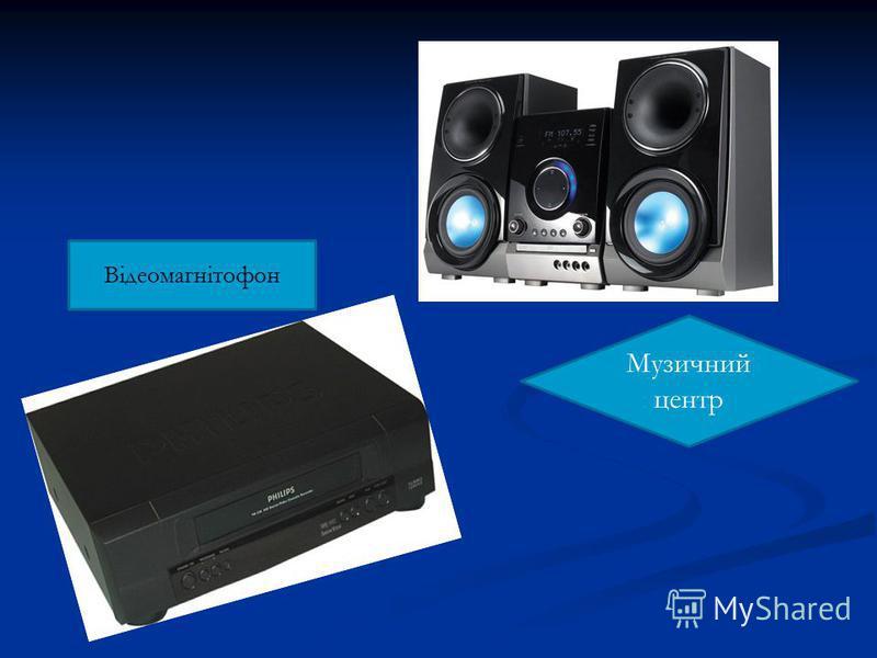 Музичний центр Відеомагнітофон