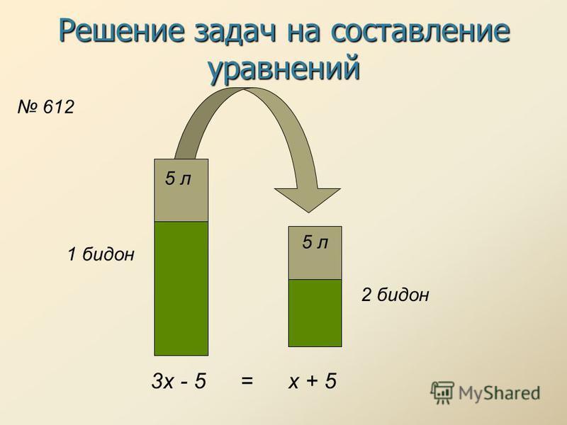 Решение задач на составление уравнений 612 5 л 1 бидон 2 бидон 3 х - 5 х + 5=