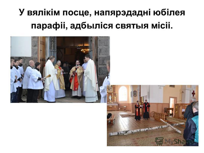 У вялікім посце, напярэдадні юбілея парафіі, адбыліся святыя місіі.