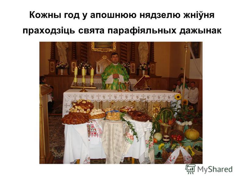 Кожны год у апошнюю нядзелю жніўня праходзіць свята парафіяльных дажынак