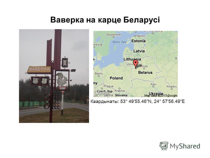 Каардынаты: 53° 49'55.46N, 24° 57'56.49E Ваверка на карце Беларусі