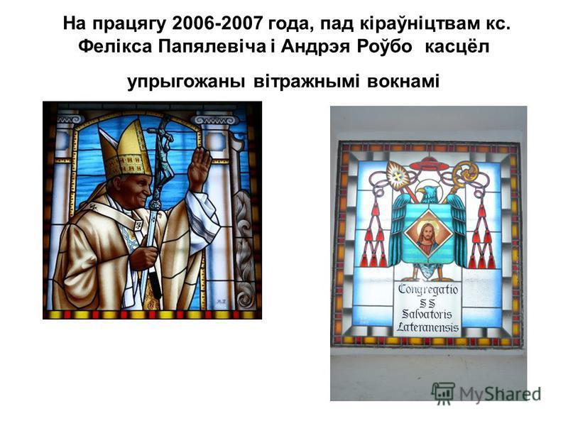 На працягу 2006-2007 года, пад кіраўніцтвам кс. Фелікса Папялевіча і Андрэя Роўбо касцёл упрыгожаны вітражнымі вокнамі