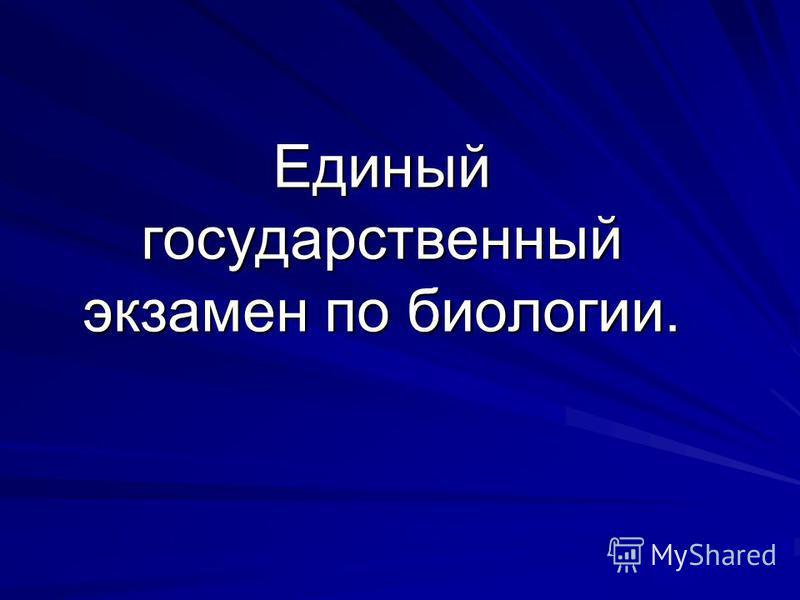Единый государственный экзамен по биологии.
