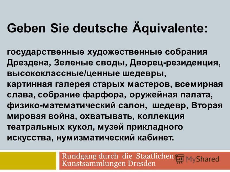Rundgang durch die Staatlichen Kunstsammlungen Dresden Geben Sie deutsche Äquivalente: государственные художественные собрания Дрездена, Зеленые своды, Дворец-резиденция, высококлассные/ценные шедевры, картинная галерея старых мастеров, всемирная сла