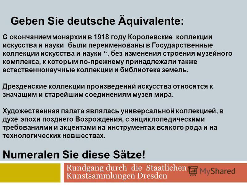 Rundgang durch die Staatlichen Kunstsammlungen Dresden С окончанием монархии в 1918 году Королевские коллекции искусства и науки были переименованы в Государственные коллекции искусства и науки, без изменения строения музейного комплекса, к которым п