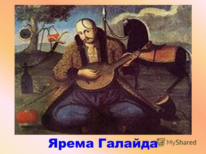 Ярема Галайда