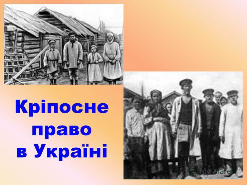 Кріпосне право в Україні