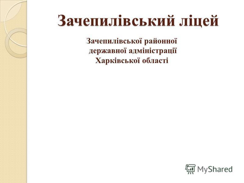 Зачепилівський ліцей Зачепилівської районної державної адміністрації Харківської області