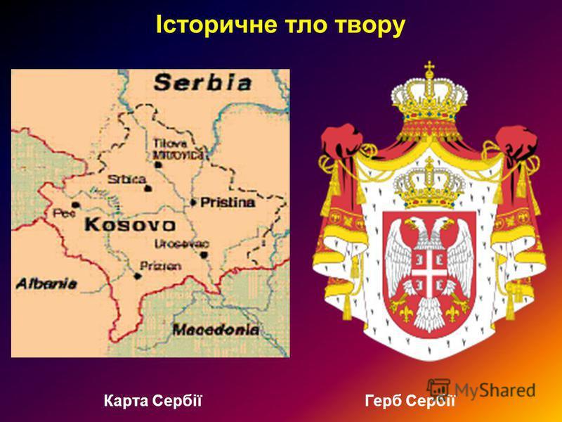 Історичне тло твору Карта СербіїГерб Сербії