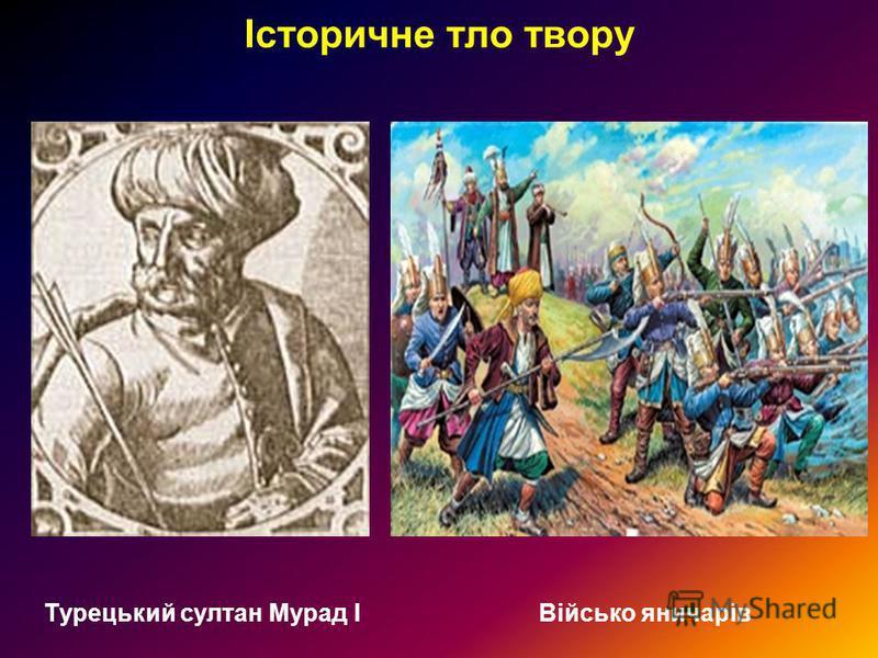 Історичне тло твору Турецький султан Мурад ІВійсько яничарів