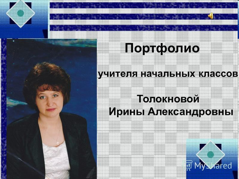 Портфолио учителя начальных классов Толокновой Ирины Александровны