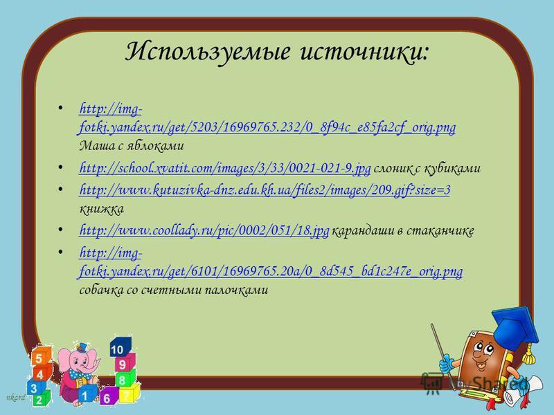 nkard Используемые источники: http://img- fotki.yandex.ru/get/5203/16969765.232/0_8f94c_e85fa2cf_orig.png Маша с яблоками http://img- fotki.yandex.ru/get/5203/16969765.232/0_8f94c_e85fa2cf_orig.png http://school.xvatit.com/images/3/33/0021-021-9. jpg