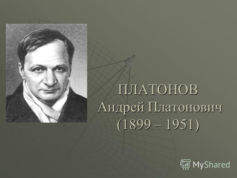 ПЛАТОНОВ Андрей Платонович (1899 – 1951)
