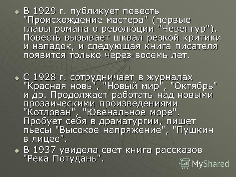 В 1929 г. публикует повесть