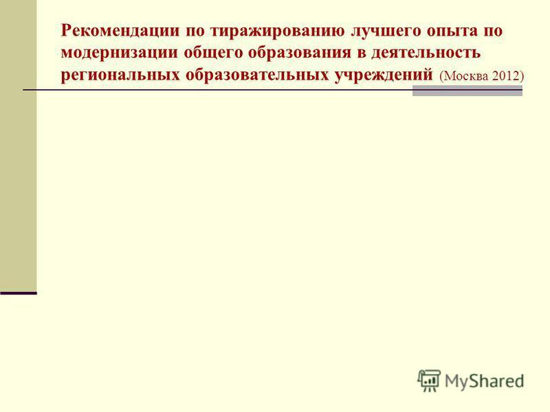 Рекомендации по тиражированию лучшего опыта по модернизации общего образования в деятельность региональных образовательных учреждений (Москва 2012)