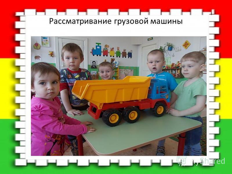 Рассматривание грузовой машины