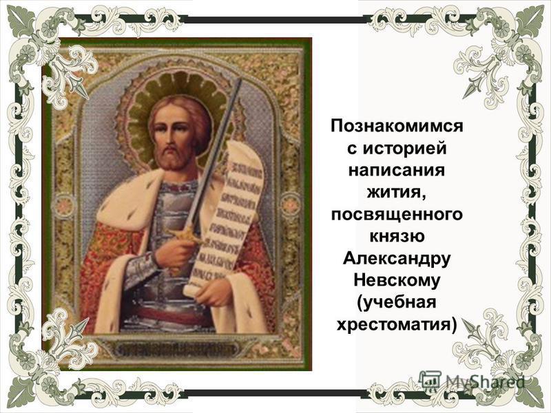 Познакомимся с историей написания жития, посвященного князю Александру Невскому (учебная хрестоматия)