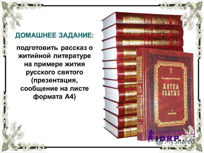 ДОМАШНЕЕ ЗАДАНИЕ: подготовить рассказ о житийной литературе на примере жития русского святого (презентация, сообщение на листе формата А4)