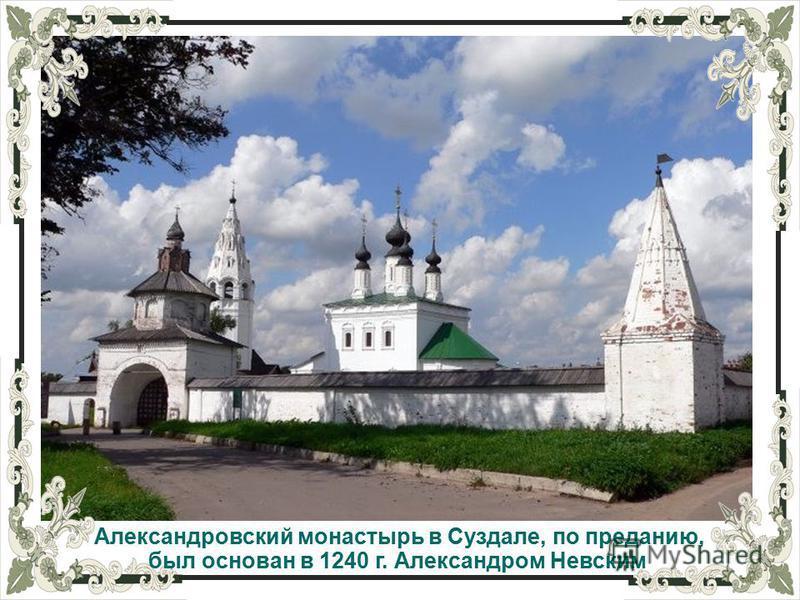 Александровский монастырь в Суздале, по преданию, был основан в 1240 г. Александром Невским