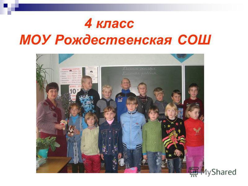 4 класс МОУ Рождественская СОШ