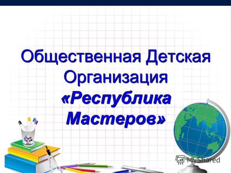 Общественная Детская Организация «Республика Мастеров»
