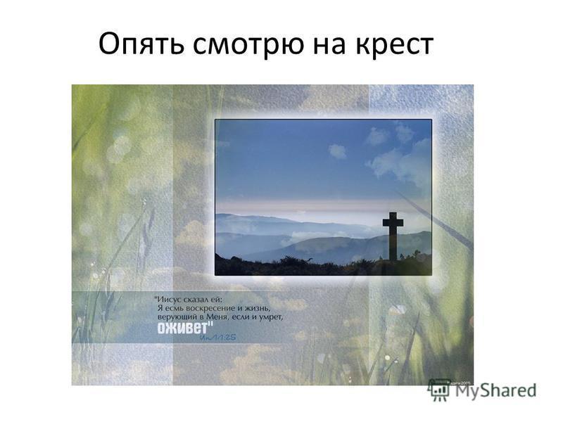 Опять смотрю на крест