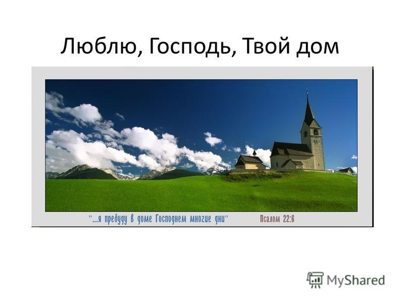 Люблю, Господь, Твой дом
