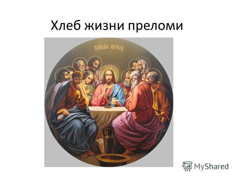 Хлеб жизни преломи