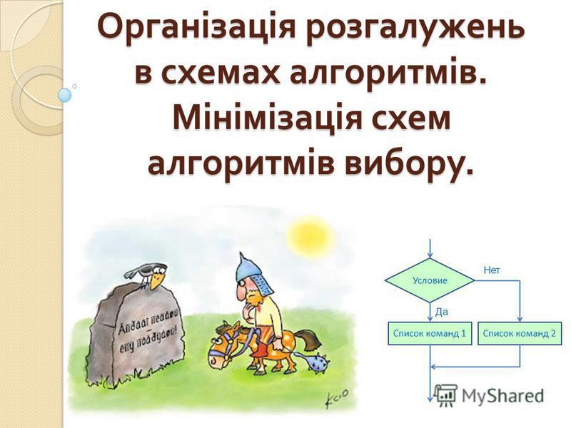 Організація розгалужень в схемах алгоритмів. Мінімізація схем алгоритмів выбору.