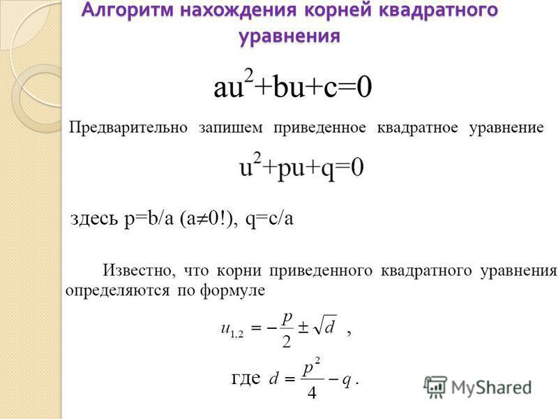 Алгоритм нахождения корней квадратного уравнения