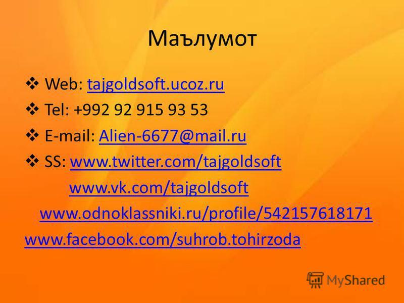 Маълумот Web: tajgoldsoft.ucoz.rutajgoldsoft.ucoz.ru Tel: +992 92 915 93 53 E-mail: Alien-6677@mail.ruAlien-6677@mail.ru SS: www.twitter.com/tajgoldsoftwww.twitter.com/tajgoldsoft www.vk.com/tajgoldsoft www.odnoklassniki.ru/profile/542157618171 www.f