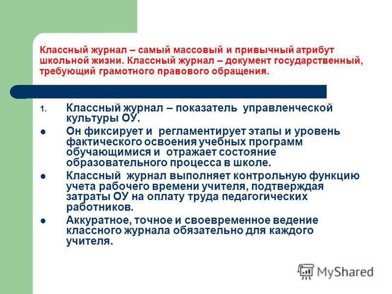 Инструкция По Проверке Классных Журналов В Школе - фото 9