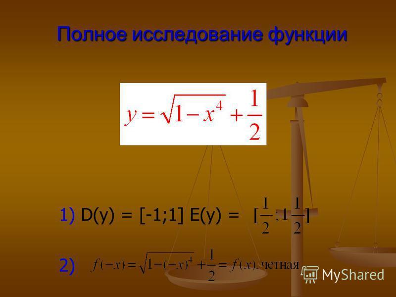 1) D(y) = [-1;1] E(y) = 2) Полное исследование функции