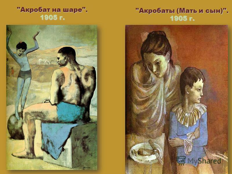 Акробат на шаре. 1905 г. Акробаты (Мать и сын). 1905 г.