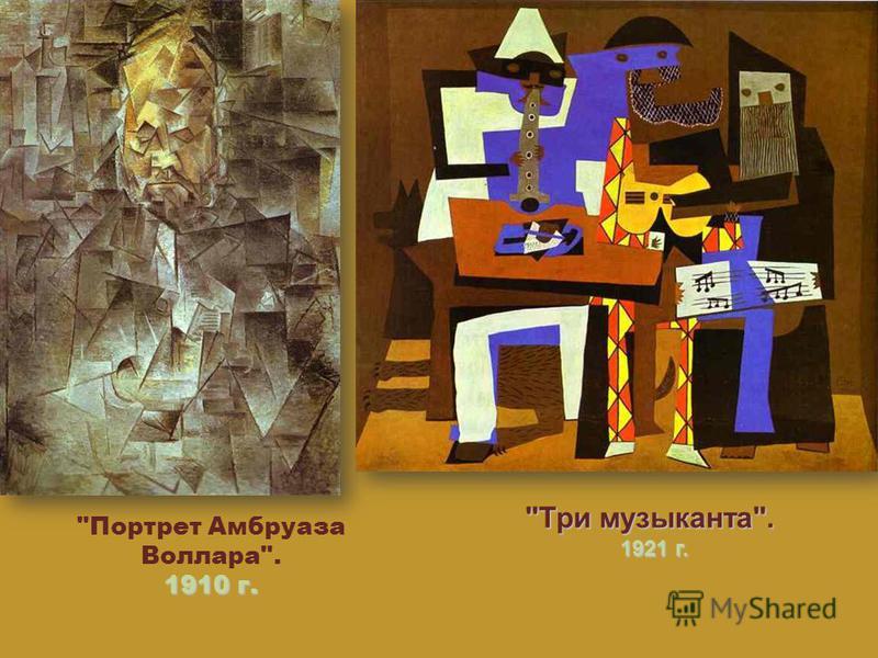 1910 г. Портрет Амбруаза Воллара. 1910 г. Три музыканта. 1921 г.