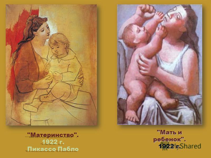 Материнство. 1922 г. Пикассо Пабло Мать и ребенок. 1922 г.