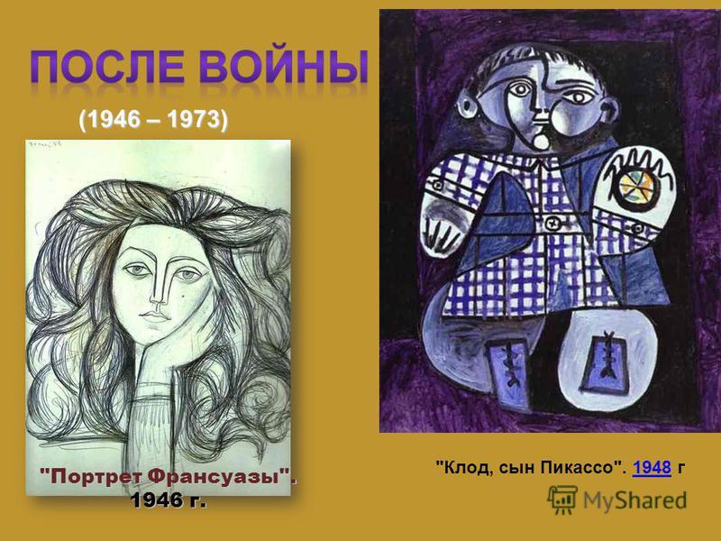 (1946 – 1973) Портрет Франсуазы. 1946 г. Клод, сын Пикассо. 1948 г 1948