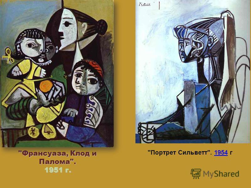 Франсуаза, Клод и Палома. 1951 г. Портрет Сильветт. 1954 г 1954