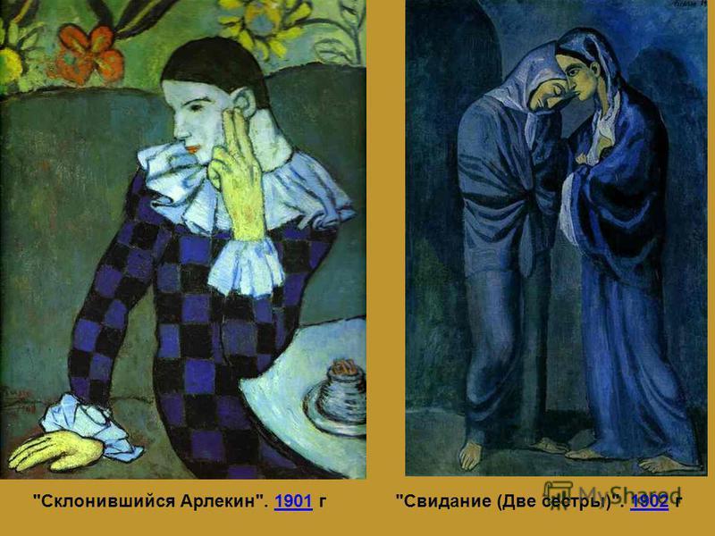 Склонившийся Арлекин. 1901 г 1901Свидание (Две сестры). 1902 г 1902