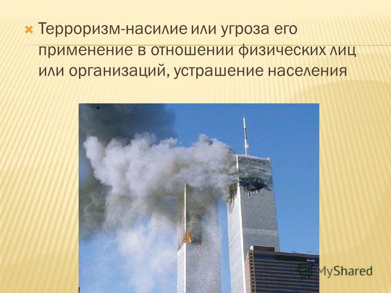 Терроризм-насилие или угроза его применение в отношении физических лиц или организаций, устрашение населения