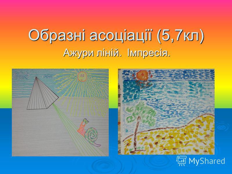 Образні асоціації (5,7кл) Ажури ліній. Імпресія.
