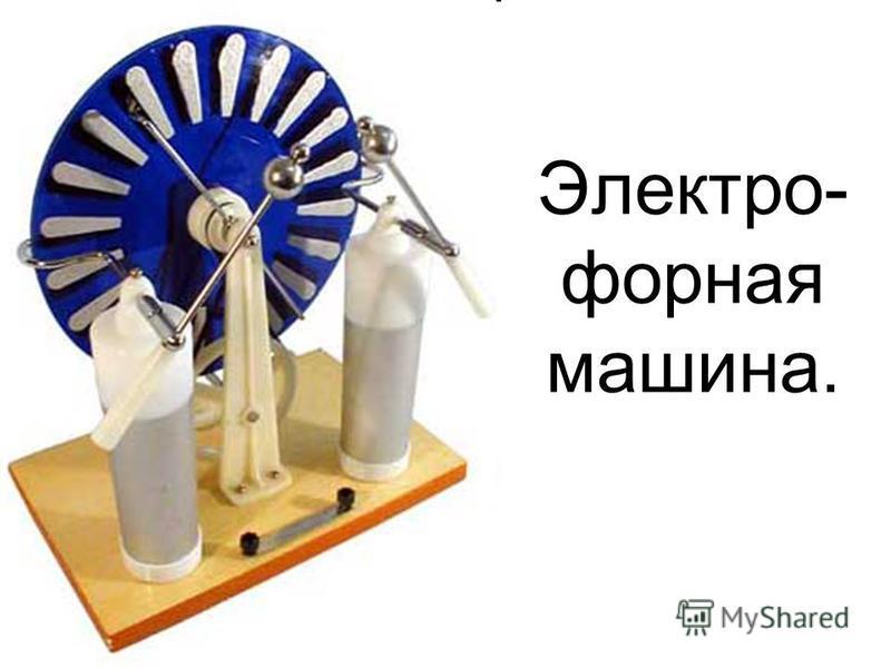 Электро- форная машина.