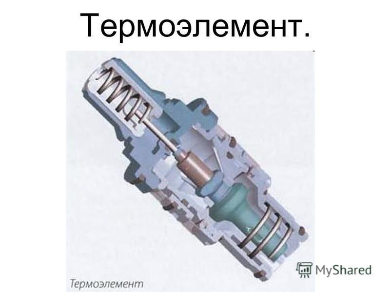 Термоэлемент.