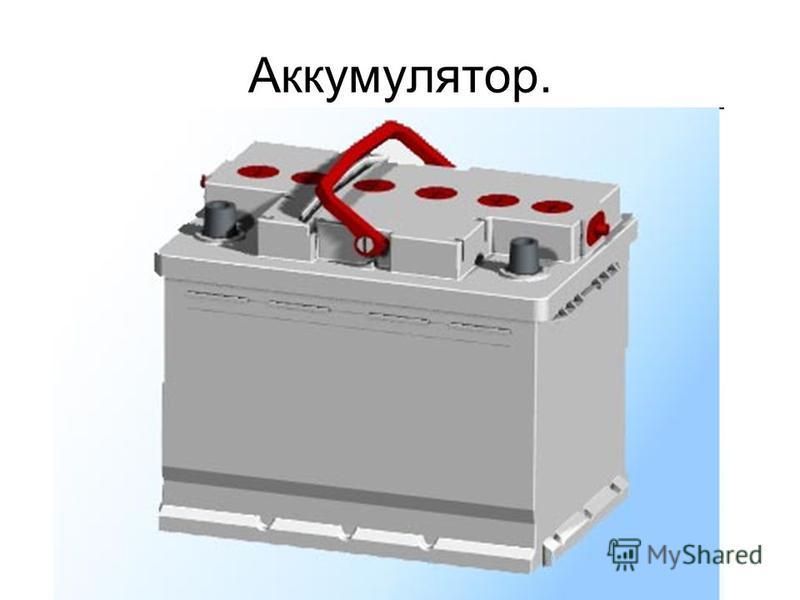 Аккумулятор.